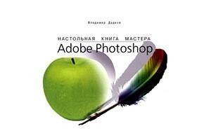 настольная книга мастера фотошоп
