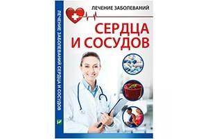 книга болезни сердца и сосудов