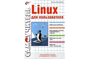 обучение линукс