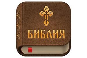 скачать библию на компьютер