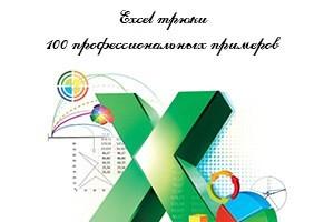 Excel обучение