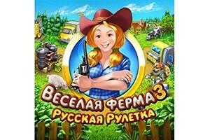 скачать веселая ферма 3 русская рулетка торрент