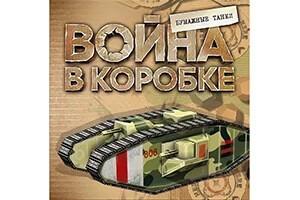 война в коробке бумажные танки торрент