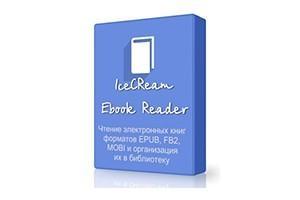 icecream ebook reader официальный сайт